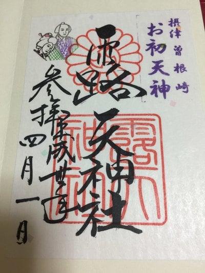 大阪府露天神社の御朱印