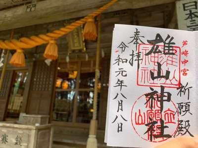 富山県雄山神社中宮祈願殿の建物その他