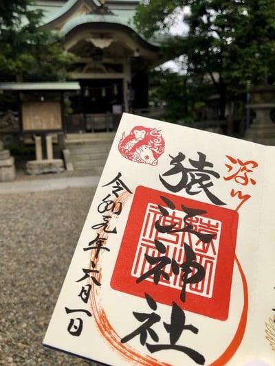 東京都猿江神社の御朱印