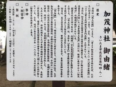 加茂神社の歴史