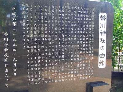 幣川神社の歴史
