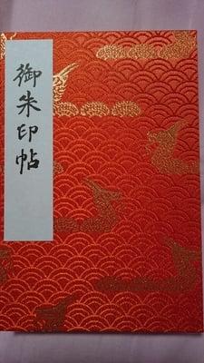 浅草寺の御朱印帳