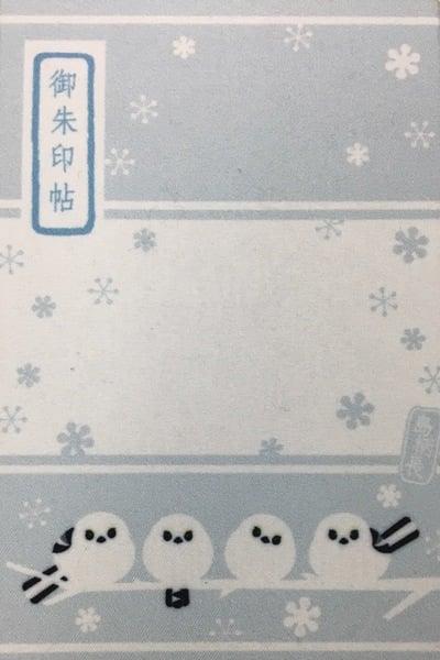 帯廣神社の御朱印帳
