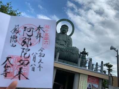 富山県大仏寺の写真