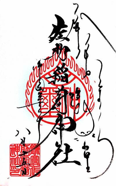 神奈川県佐助稲荷神社の御朱印