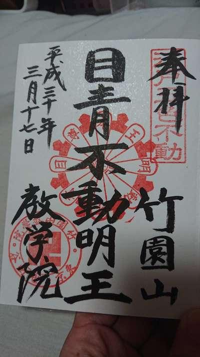 竹園山最勝寺教学院(東京都)
