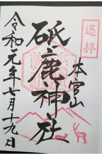 砥鹿神社(奥宮)の御朱印