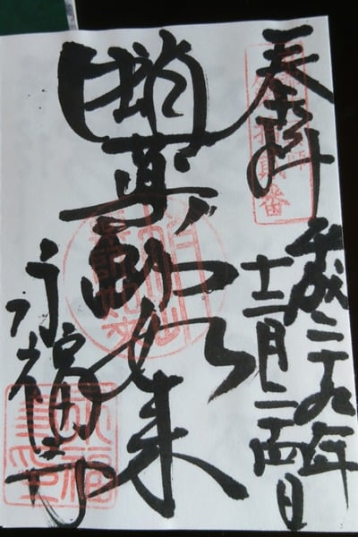 永福寺(蛸薬師堂)の御朱印