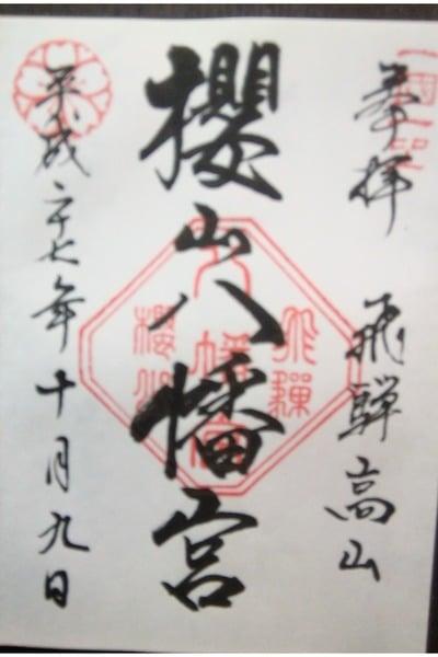 櫻山八幡宮の御朱印