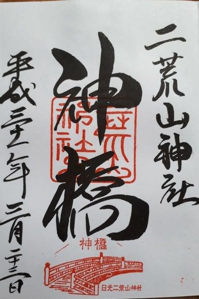 神橋(二荒山神社)の御朱印