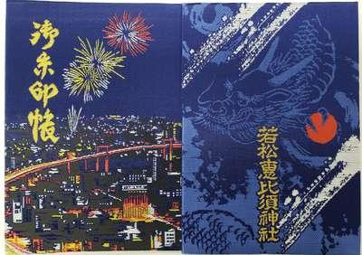 若松恵比須神社 の御朱印帳