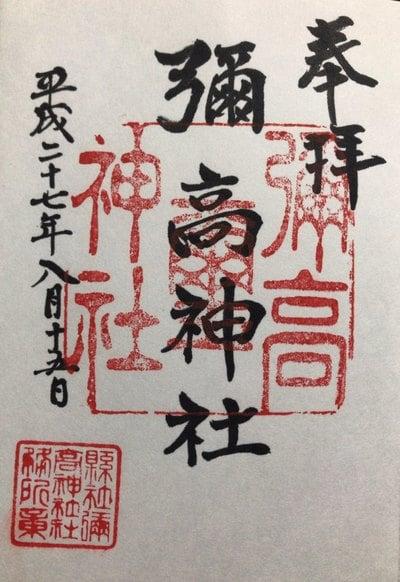 彌高神社の御朱印