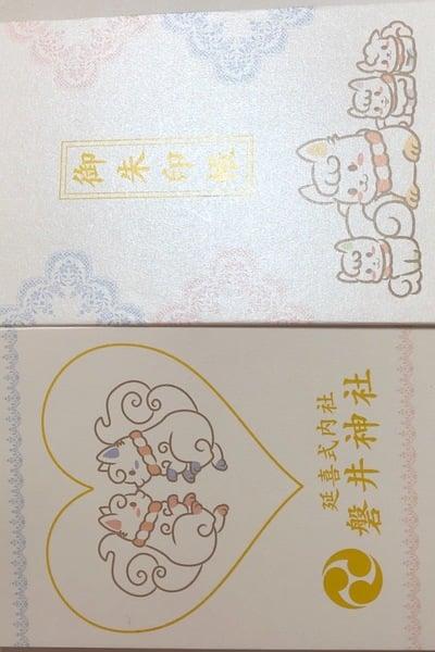 磐井神社の御朱印帳