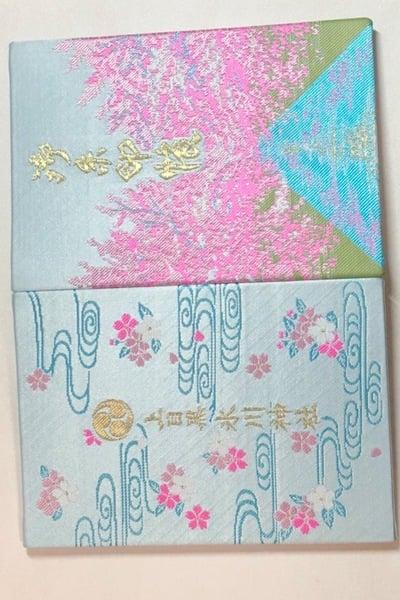 上目黒氷川神社の御朱印帳
