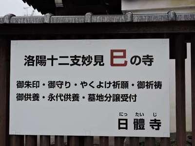 日體寺(京都府)