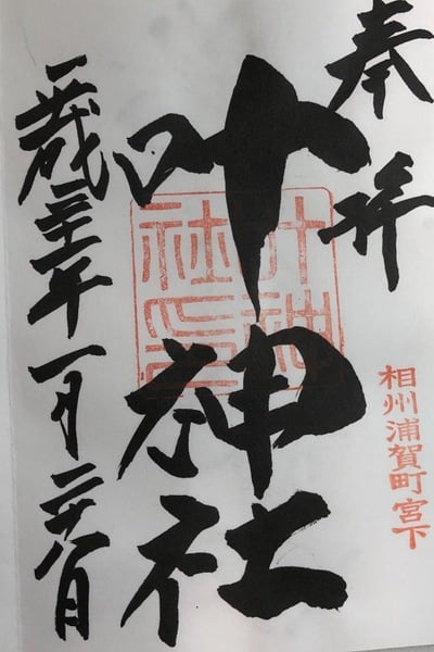 叶神社の御朱印