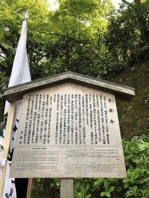 長楽寺(京都府)