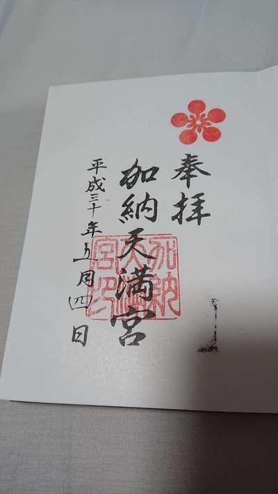 岐阜県加納天満宮の写真