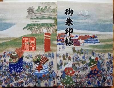 唐津神社の御朱印帳