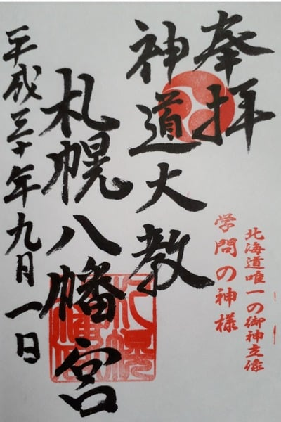 札幌八幡宮の御朱印