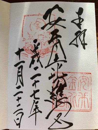 安井金比羅宮(京都府)