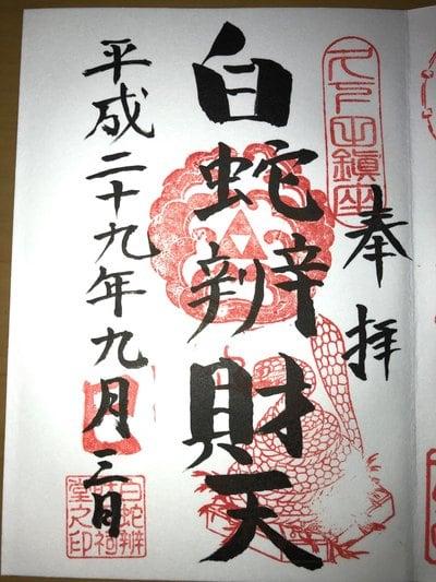 栃木県白蛇辨財天の写真