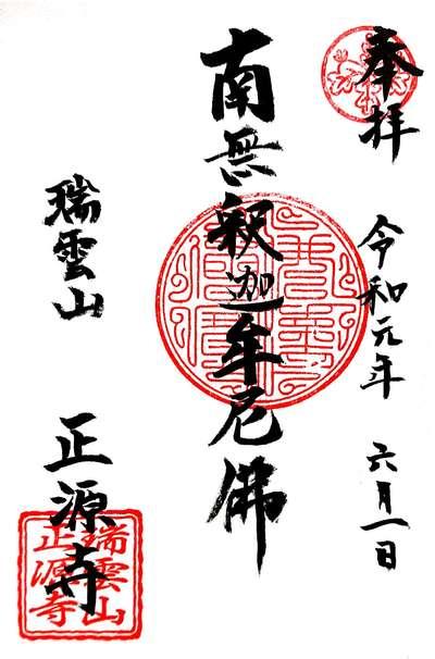 正源寺(茨城県)