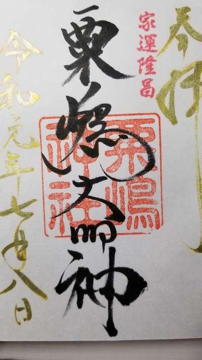 粟島神社の御朱印