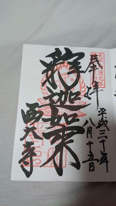 西大寺(奈良県)
