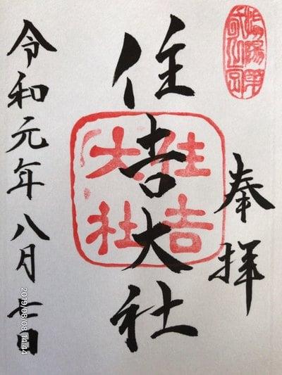 大阪府住吉大社の御朱印