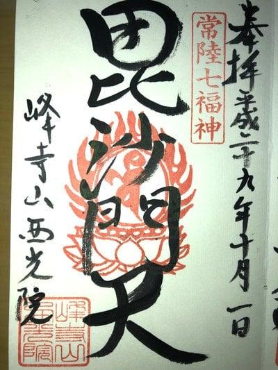 西光院(茨城県)
