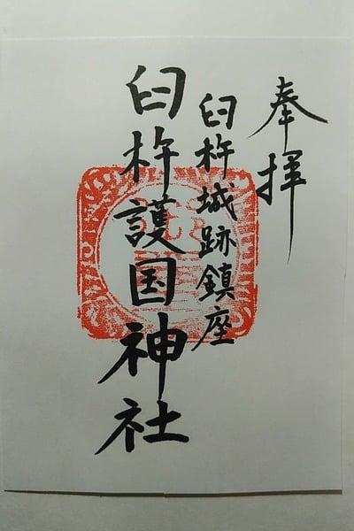 臼杵護国神社の御朱印