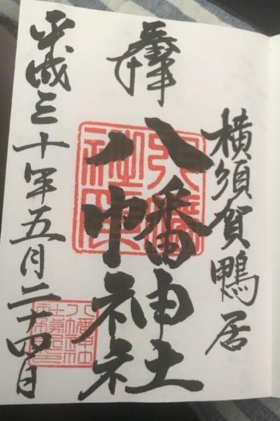 八幡神社の御朱印