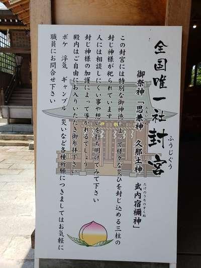 筑豊一ノ宮 風治八幡宮(福岡県)