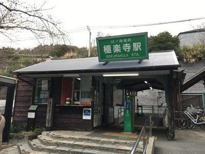 極楽寺(神奈川県)