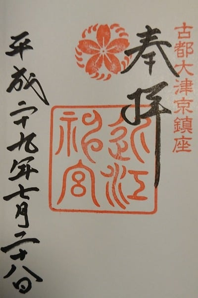近江神宮の御朱印