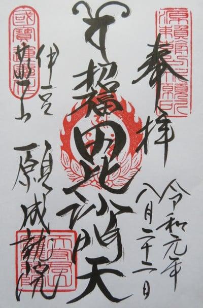 願成就院(静岡県)