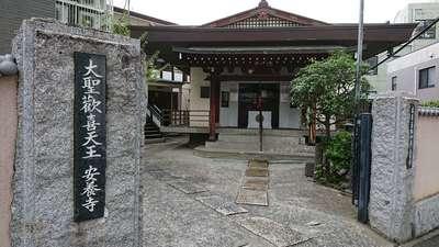 安養寺(東京都)