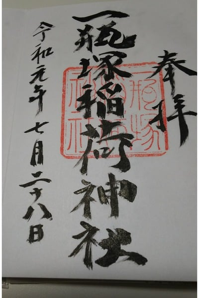 一瓶塚稲荷神社の御朱印