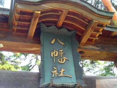 川中島古戦場八幡社の建物その他
