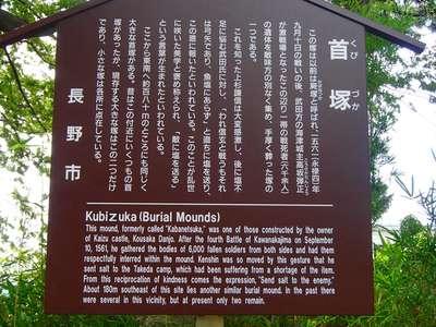 川中島古戦場八幡社の歴史