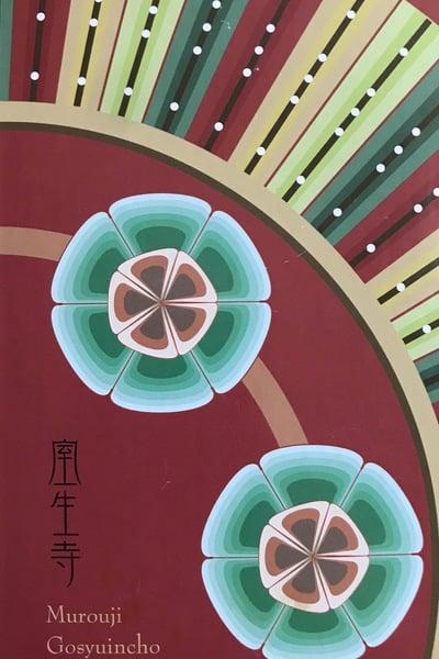 室生寺の御朱印帳