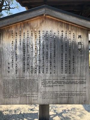 興臨院(京都府)