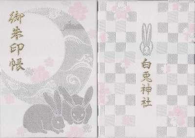 白兎神社の御朱印帳