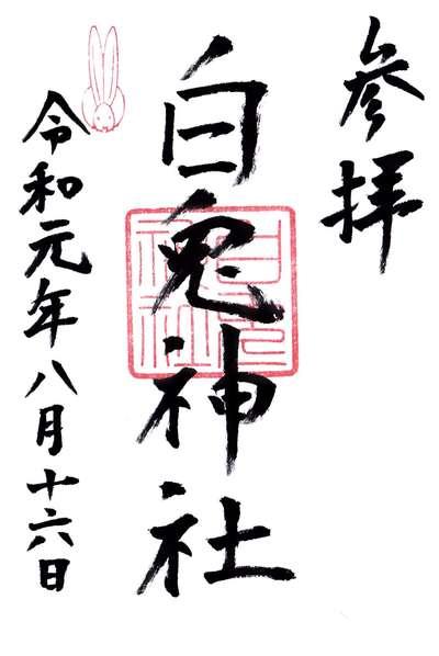白兎神社の御朱印