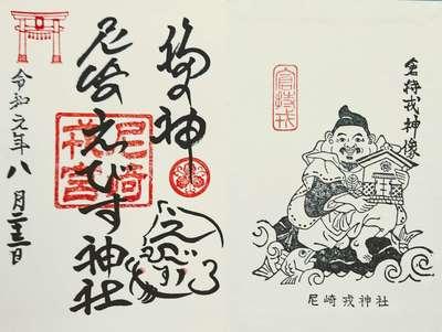 尼崎ゑびす神社の御朱印