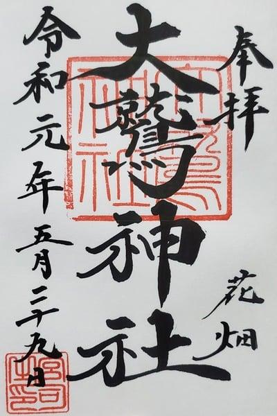 大鷲神社の御朱印