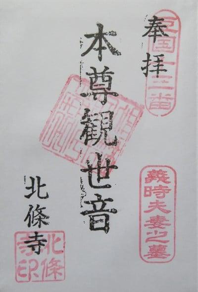 北條寺(静岡県)