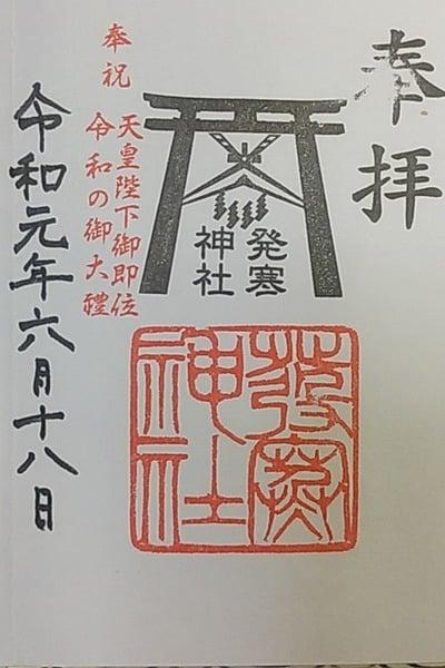 発寒神社の御朱印