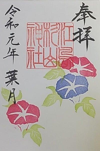 江島杉山神社の御朱印